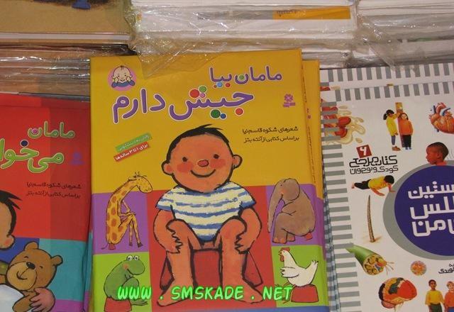 WWW.SMSKADE.NET بزرگترین مرکز اس ام اس و عکس طنز